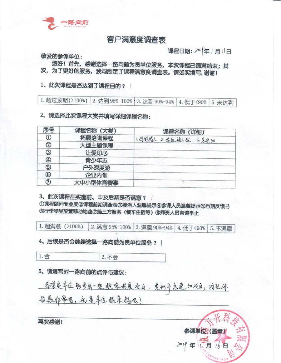 2019.1.11萬開科技副本.png